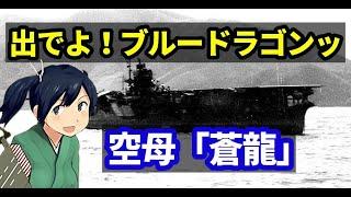日本海軍の空母「蒼龍」世界最強の機動部隊の一員 九九式艦上爆撃機や零戦で活躍 驚異の命中率88% 最期はミッドウェー海戦で…【艦これ】【ゆっくり解説】のサムネイル