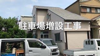 鈴鹿市 リフォーム 解体工事 駐車場 オフィスエム thumbnail