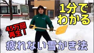 疲れにくい雪かきのコツ thumbnail