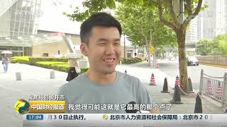 [中国财经报道]聚焦科创板开市 上海投资者:科创板投资价值仍需观望| CCTV财经