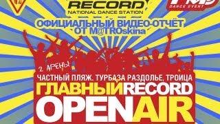 ГЛАВНЫЙ RECORD FM OPEN AIR 2013