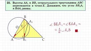 Задание 25 ОГЭ по математике