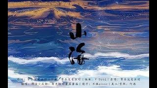 【辞洛•翻唱】山海
