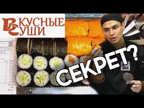Секрет Вкусных Суши. Как делают круглые роллы?