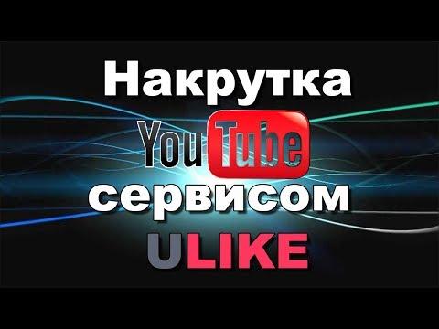 Накрутка YouTube сервисом ULike Farm