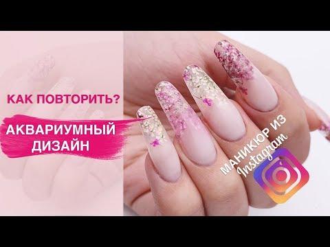 ВЕРХНИЕ ФОРМЫ | Аквариумное наращивание ногтей полигелем