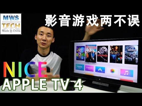 MWS Tech: 开心使用未来电视的希望Apple Tv 4, 2015-2017最佳电视伴侣。米奇沃克斯原创