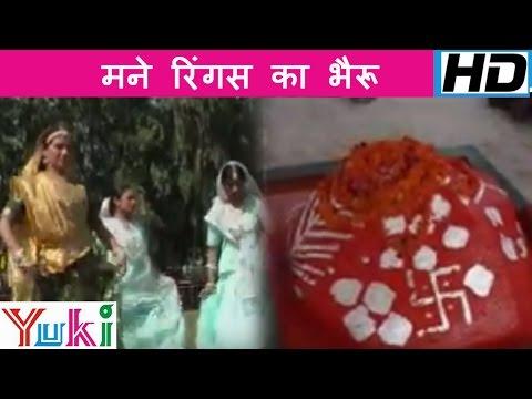 मने रिंगस का भैरू | Mane Ringas Ka Bhairu | Rajasthani Bhajan | Shakuntala Rao