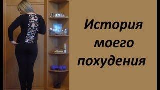 История моего похудения