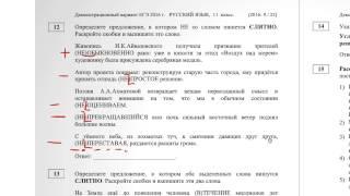 Демо-вариант егэ по русскому языку  2016 (разбор тестовой части)