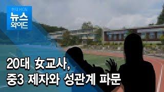 20대 女교사, 중3 제자와 성관계 파문/충북 현대hcn