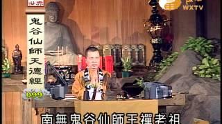 【鬼谷仙師天德經98.99】| WXTV唯心電視台