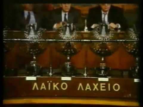 (1994) Διαφημιστικό / ΛΑΪΚΟ ΛΑΧΕΙΟ