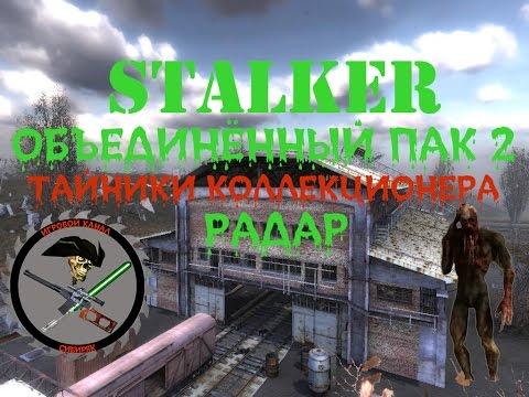 Сталкер ОП 2 все тайники Коллекционера Радар
