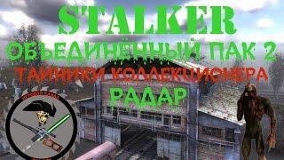 Сталкер ОП 2 все тайники Коллекционера Радар(, 2014-07-08T14:30:18.000Z)