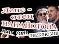 Лепс отец Панайотова Эксклюзив Панайотов поедет на Евровидение mp3