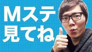 Mステホームページ↓ http://www.tv-asahi.co.jp/music/ ◇出演者一覧↓ ht...
