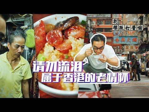 據說,香港的味道就藏在這些不起眼甚至很難找的街邊小店裡……【品城記】
