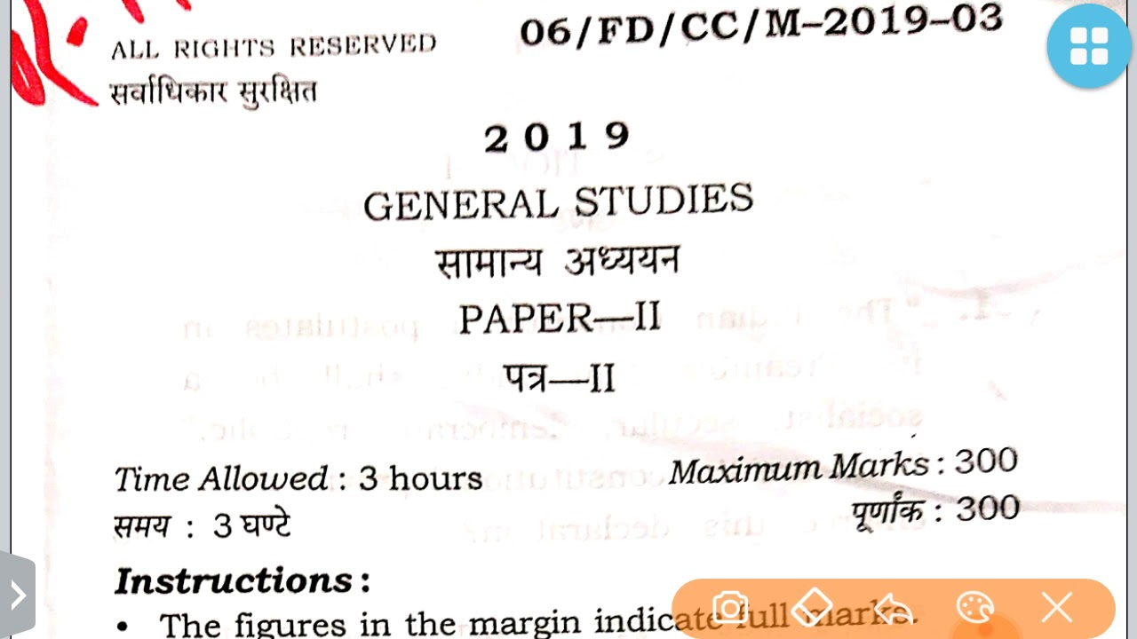 64TH BPSC MAINS GENERAL STUDIES 2 QUESTION PAPER:COMPLETE ANALYSIS