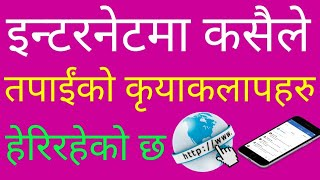 [In Nepali] How To Delete Your All Activities Searched in Internet | Android Mobile Tricks in Nepali