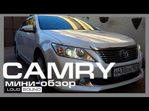 Camry SQ\SPL Loud Sound