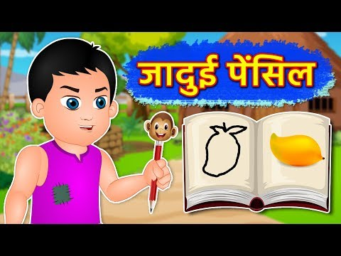 जादुई पेंसिल - Magical Pencil | Jadui Kahani | Hindi Kahaniya | Hindi Moral Stories