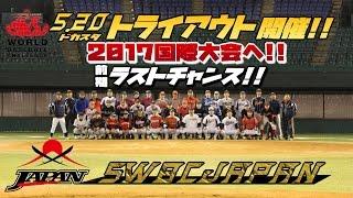 軟式!5.20トライアウト開催!参加受付|SWBCJAPANクラブ軟式野球日本代表! thumbnail