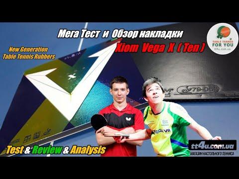 Накладка Xiom Vega X (Ten) II Шедевр нового поколения накладок от Xiom II Мега Тест и обзор ,Анализ