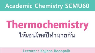 Thermochemistry [Academic SCMU]