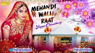 Sapna Choudhary # Mehandi Wali Raat # मेहंदी वाली रात # Raj Mawar # Vishal Sharma # Maina Haryanvi