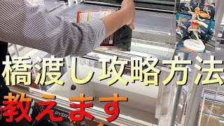 【クレーンゲーム】橋渡し攻略方法 SAOアスナフィギュア! セガ限定 #34 thumbnail