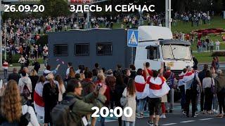 В Беларуси преследуют журналистов. Марш-инаугурация Тихановской. Бизнес и вторая волна COVID