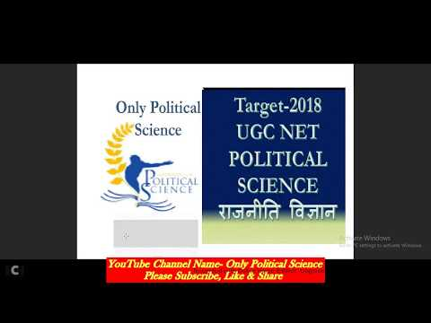 (Part -1 Public Administration) Most Expected Question series UGC NET 2018 by Only Political Science