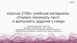 Данилов Д.Д.   «Школа 2100»: учебные материалы «Учимся понимать текст и выполнять задания к нему»