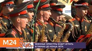 Смотреть видео Военные оркестры будут играть в парках до конца лета - Москва 24 онлайн
