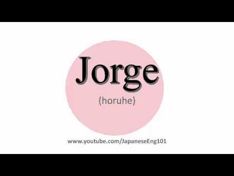 How to Pronounce Jorge