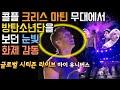 BTS Global Citizen Live 콜드플레이Coldplay 크리스 마틴이 무대에서 방탄소년단을 보던 눈빛 감동 화제
