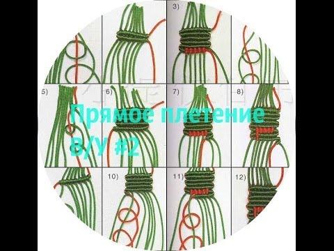 КАК плести фенечку прямым плетением? Видеоурок номер 2