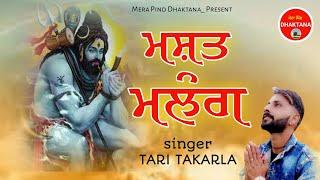 ਮਸਤ ਮਲੰਗ | TARI TAKARLA | PAWAN PEER MADARA | HAPPY NEW YEAR 2021 | NEW DEVOTIONAL SONG |