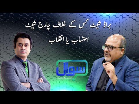 Samaa Tv Latest Talk Shows   List of All TalkShows
