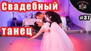 Классный танец жениха и невесты. THE BEST WEDDING DANCE. Постановка танца на свадьбу. Чебоксары.