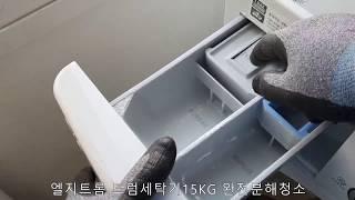 엘지트롬 드럼세탁기청소…