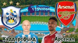 видео: Хаддерсфилд - Арсенал | 26 тур АПЛ 09.02.19 | прогноз на футбол Обзор