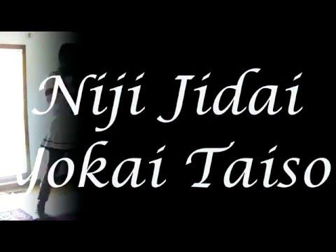 ஜ۩۞۩ஜ 『Yokai Taiso』 Niji Jidai ஜ۩۞۩ஜ