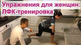 Оздоровительная гимнастика - Упражнения для женщин - ЛФК тренировка