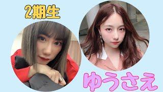 NMB48 2期生 石田優美と村瀬紗英の仲良しコンビの動画です。(他のメンバーも出演あり)
