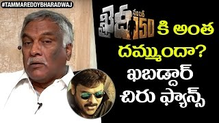 Khaidi No 150 to Break Baahubali Records | A Sweet Warning to Chiranjeevi FANS by Tammareddy