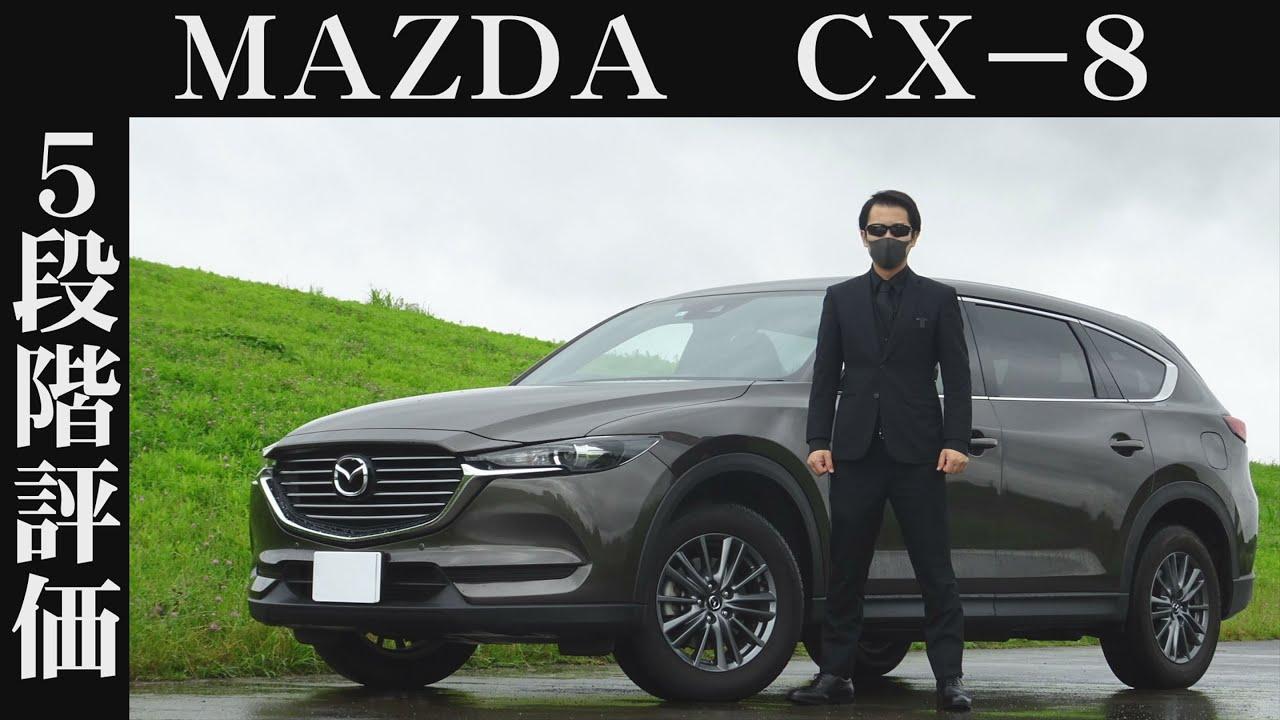 【オーナー 閲覧注意】マツダ CX-8 正直レビュー