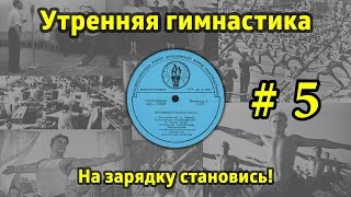 Download На зарядку становись! Утренняя гимнастика СССР #5 (1968.г. - 1978.г.) Mp3 and Videos