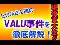 ヒカルVALU騒動・事件の全てを東大生が分かりやすく徹底解説!【前編】